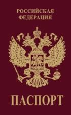 Общегражданский паспорт