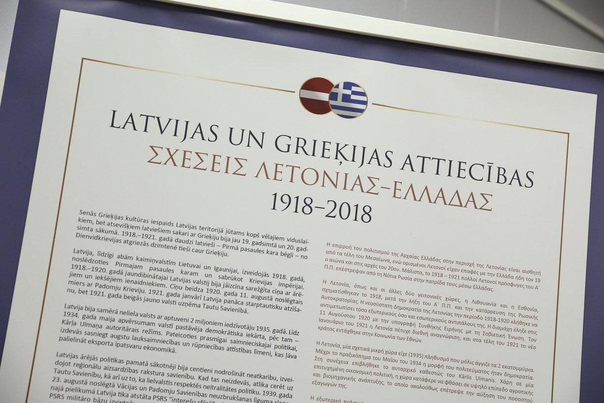 Новая выставка рассматривает отношения Латвии и Греции